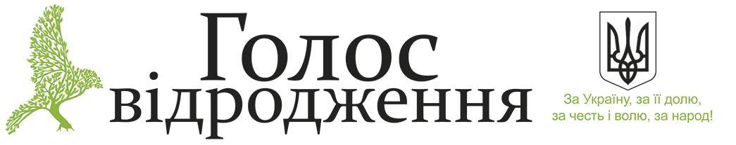 Бродівська газета Голос Відродження